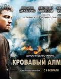 """Постер из фильма """"Кровавый алмаз"""" - 1"""