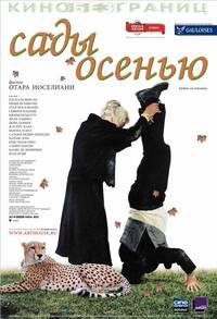Постер Сады осенью