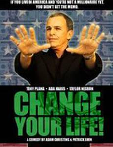 Измените вашу жизнь! (видео)