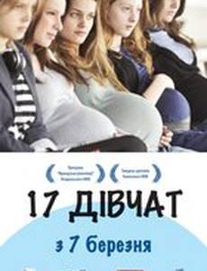 17 дочерей