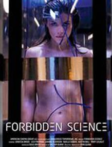 Запретная наука