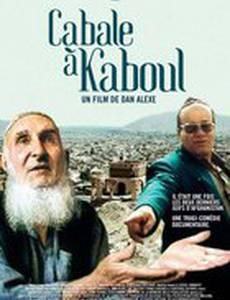 В кабале в Кабуле