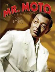 Спасибо, мистер Мото