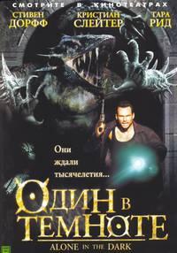 Постер Один в темноте