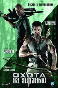 Постер Охота на пиранью