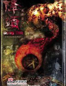 Гонг Тау: Восточная черная магия