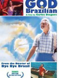Бог – бразилец