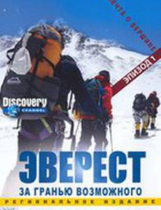 Эверест: За гранью возможного (мини-сериал)