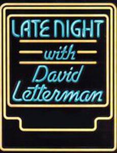 Вечер с Дэвидом Леттерманом