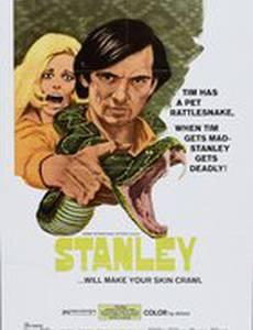 Стэнли