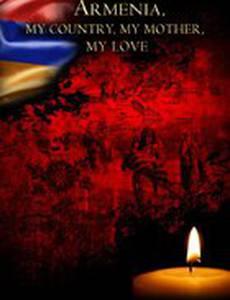 Армения, моя страна, моя мать, моя любовь