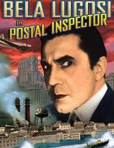 Почтовый инспектор