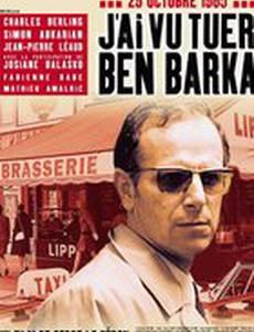 Я видел, как убили Бен Барку