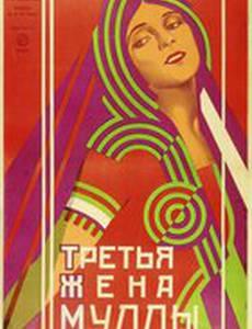 Третья жена муллы