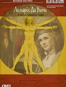 BBC: Леонардо Да Винчи