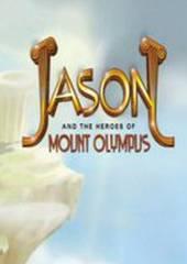 Ясон и герои Олимпа