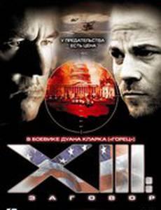XIII: Заговор (мини-сериал)
