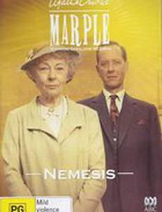 Марпл: Немезида
