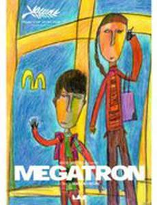 Мегатрон