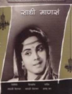Sadhi Manse