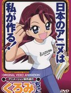 Куроми работает над аниме (видео)