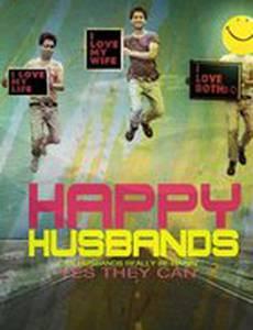 Счастливые мужья