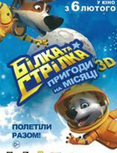 Белка и Стрелка: Лунные приключения 3D