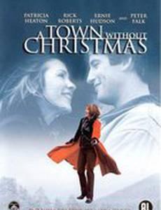 Город без Рождества