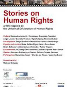 Истории о правах человека