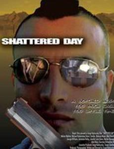Неудачный день