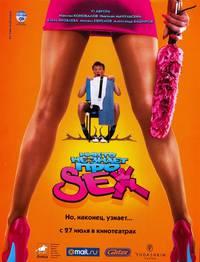 Постер Никто не знает про секс
