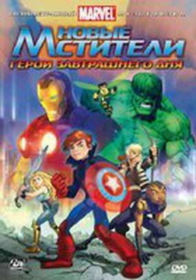 Новые Мстители: Герои завтрашнего дня (видео)