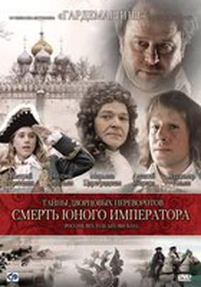 Тайны дворцовых переворотов. Россия, век XVIII-ый. Фильм 6. Смерть юного императора