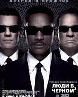 """Постер из фильма """"Люди в черном 3"""" - 6"""
