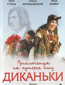Приключения на хуторке близ Диканьки (видео)