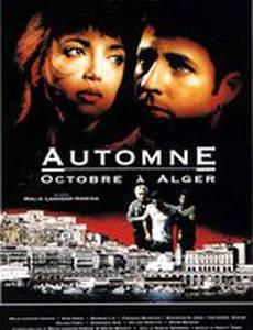 Осень... Октябрь в Алжире