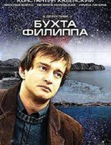 Бухта Филиппа (мини-сериал)