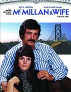 МакМиллан и жена