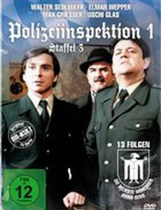 Полицейская инспекция, участок 1