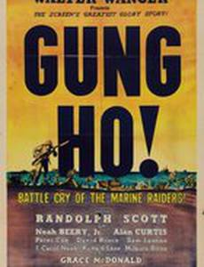 'Gung Ho!': The Story of Carlson's Makin Island Raiders