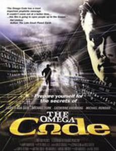 Код «Омега»