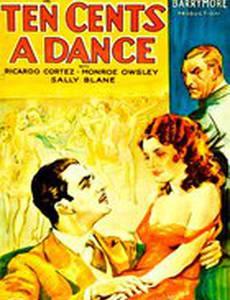 Танец за десять центов