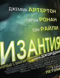 """Постер из фильма """"Византия"""" - 1"""