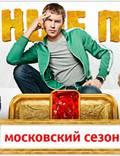 "Постер из фильма ""Реальные пацаны"" - 1"