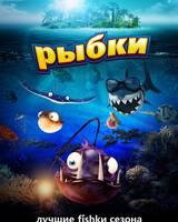 """Постер из фильма """"Рыбки"""" - 1"""