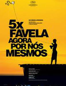 5 историй из Фавел