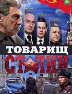 Товарищ Сталин (мини-сериал)