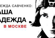 В Москве покажут документальный фильм о Надежде Савченко