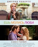 """Постер из фильма """"Есть, молиться, любить"""" - 3"""