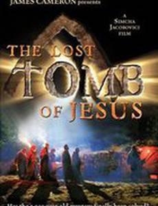 Потерянная могила Иисуса